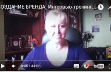 Интервью – тренинг с Анфисой Бреус