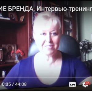 Интервью – тренинг со знаменитой Анфисой Бреус
