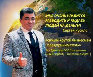 РУСИЛО СЕЕРГЕЙ - АФЕРИСТ И МОШЕННИК ИЗ УКРАИНЫ.