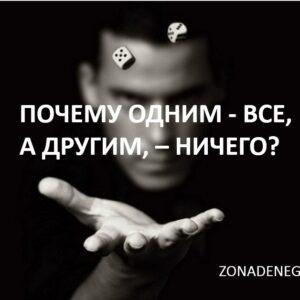 Почему одним – все, а другим – ничего?