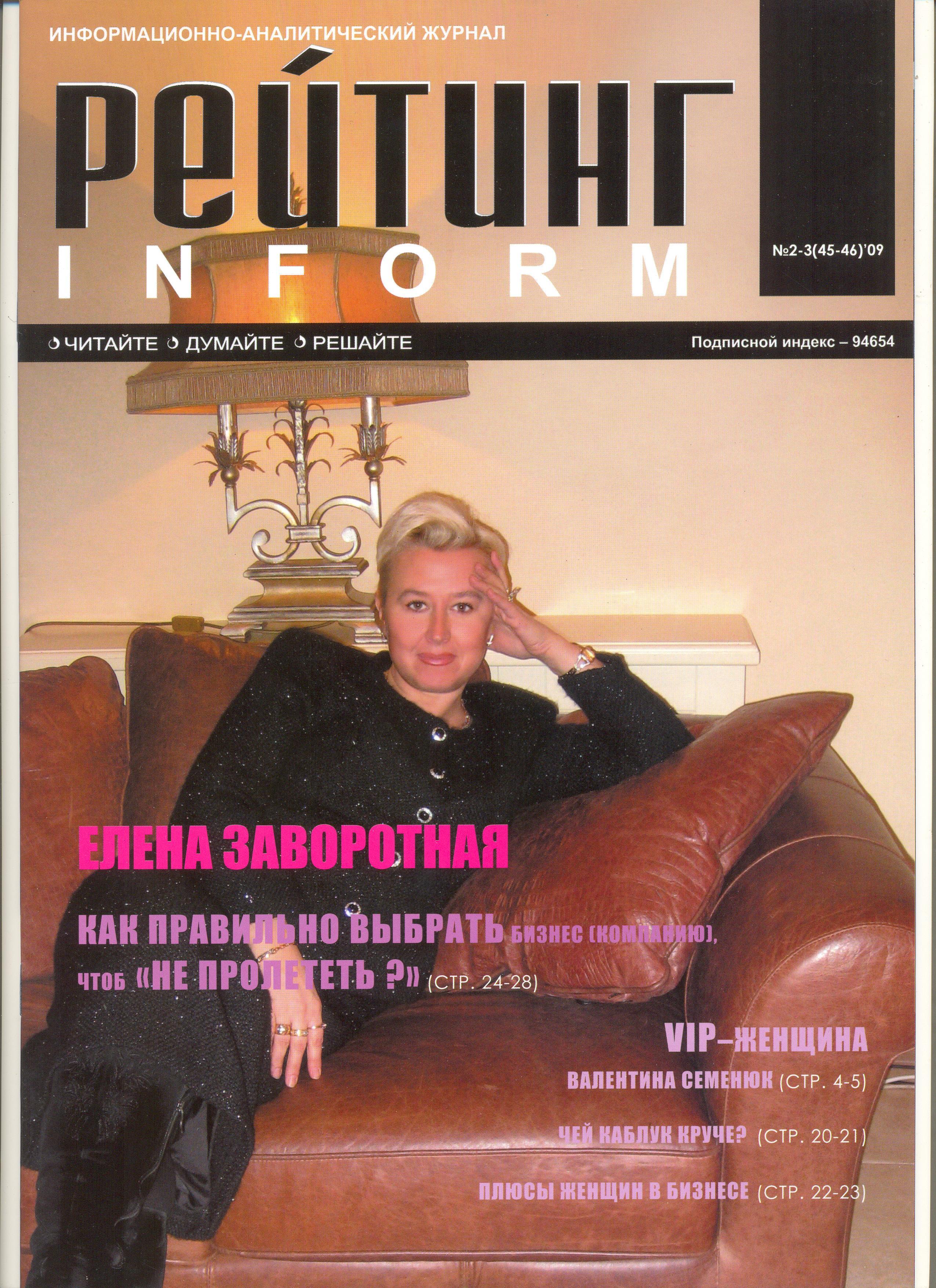 Журнал РЕЙТИНГ-inform
