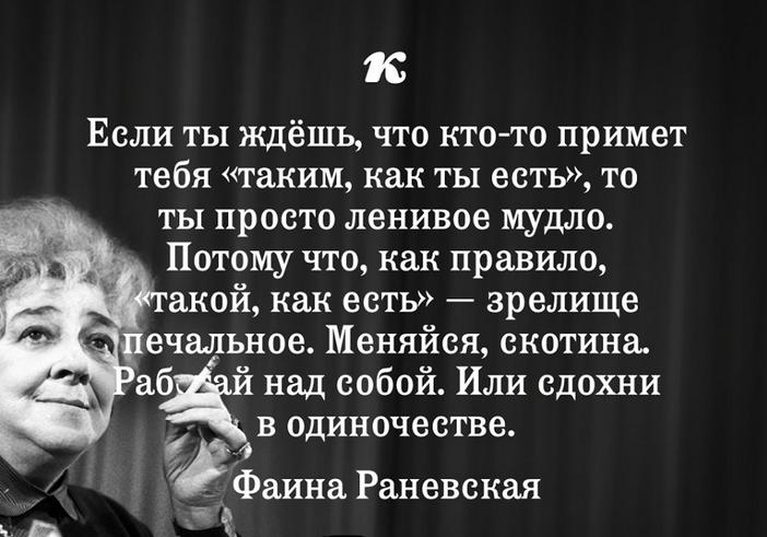 От Раневской
